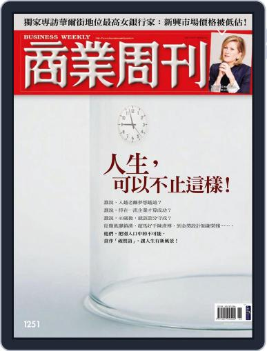Business Weekly 商業周刊 November 9th, 2011 Digital Back Issue Cover