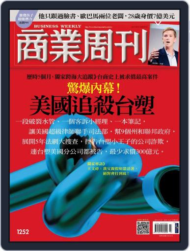 Business Weekly 商業周刊 (Digital) November 16th, 2011 Issue Cover