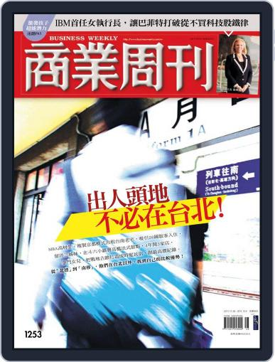 Business Weekly 商業周刊 (Digital) November 22nd, 2011 Issue Cover
