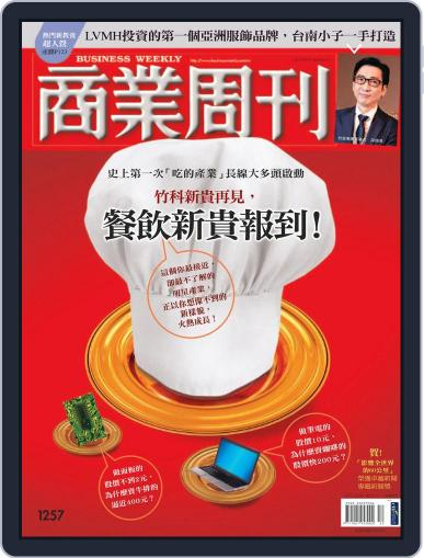 Business Weekly 商業周刊 (Digital) December 21st, 2011 Issue Cover