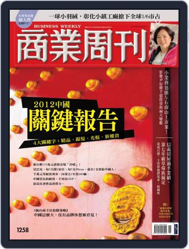 Business Weekly 商業周刊 (Digital) December 27th, 2011 Issue Cover