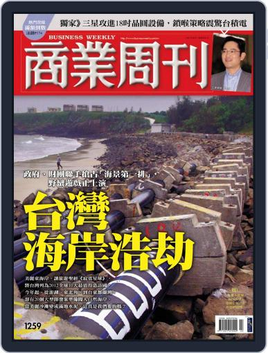 Business Weekly 商業周刊 (Digital) January 3rd, 2012 Issue Cover