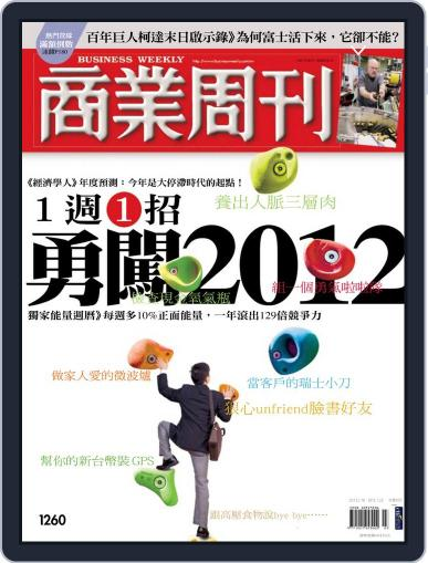 Business Weekly 商業周刊 (Digital) January 11th, 2012 Issue Cover