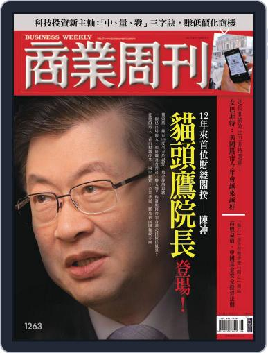 Business Weekly 商業周刊 February 1st, 2012 Digital Back Issue Cover
