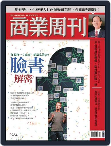Business Weekly 商業周刊 (Digital) February 8th, 2012 Issue Cover