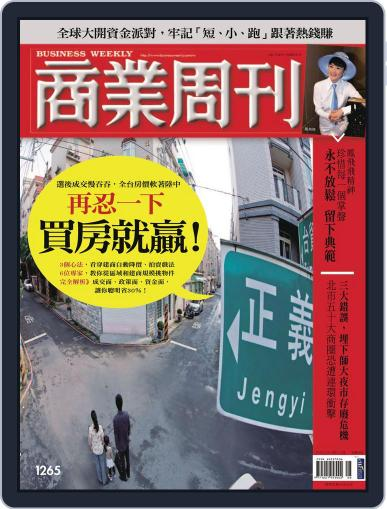 Business Weekly 商業周刊 February 14th, 2012 Digital Back Issue Cover