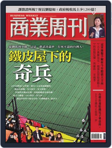 Business Weekly 商業周刊 February 28th, 2012 Digital Back Issue Cover