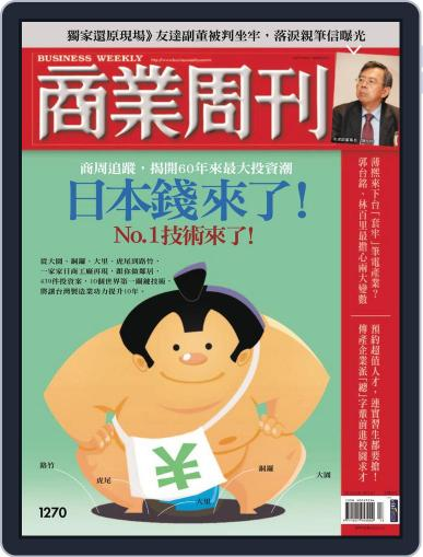 Business Weekly 商業周刊 (Digital) March 21st, 2012 Issue Cover