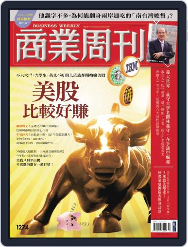 Business Weekly 商業周刊 (Digital) April 18th, 2012 Issue Cover
