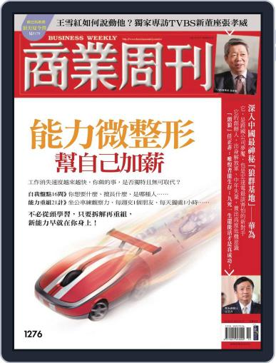 Business Weekly 商業周刊 May 2nd, 2012 Digital Back Issue Cover
