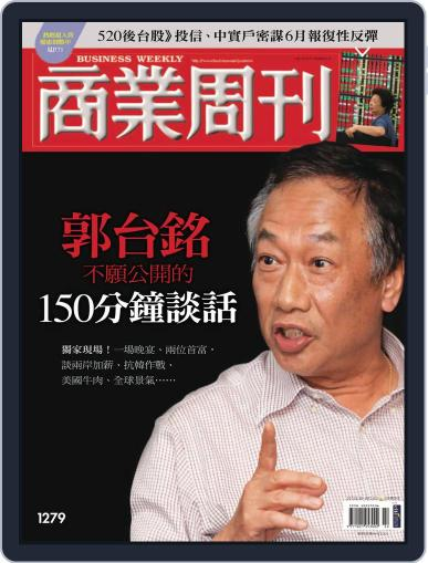 Business Weekly 商業周刊 (Digital) May 23rd, 2012 Issue Cover