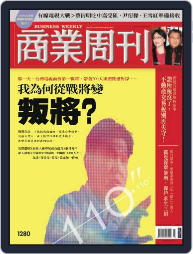 Business Weekly 商業周刊 (Digital) May 29th, 2012 Issue Cover