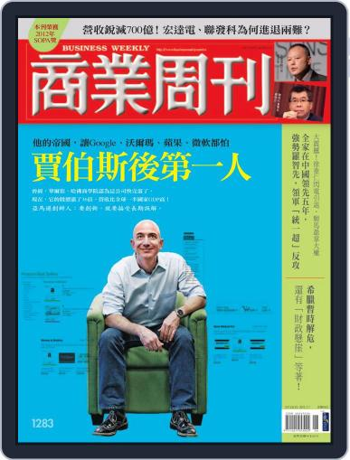 Business Weekly 商業周刊 (Digital) June 20th, 2012 Issue Cover