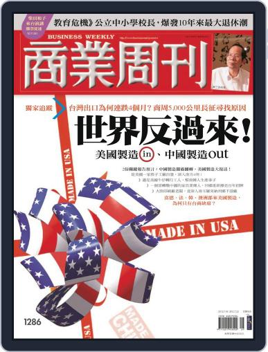 Business Weekly 商業周刊 July 11th, 2012 Digital Back Issue Cover