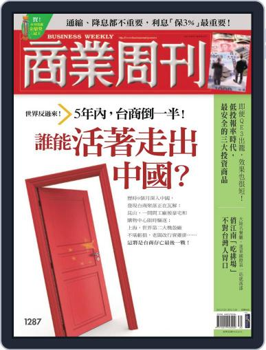 Business Weekly 商業周刊 (Digital) July 18th, 2012 Issue Cover