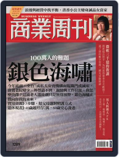 Business Weekly 商業周刊 August 1st, 2012 Digital Back Issue Cover