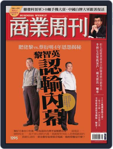 Business Weekly 商業周刊 (Digital) September 12th, 2012 Issue Cover