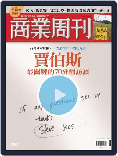 Business Weekly 商業周刊 (Digital) September 26th, 2012 Issue Cover