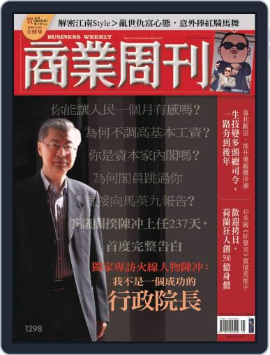 Business Weekly 商業周刊 October 3rd, 2012 Digital Back Issue Cover
