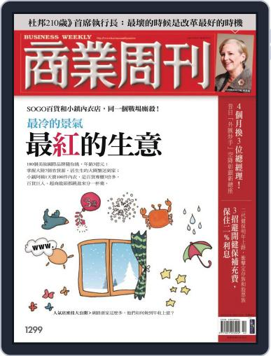 Business Weekly 商業周刊 (Digital) October 10th, 2012 Issue Cover