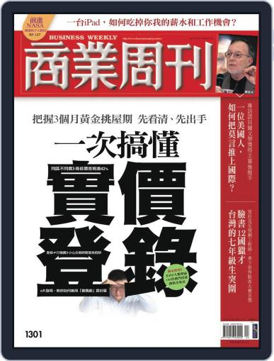Business Weekly 商業周刊 (Digital) October 24th, 2012 Issue Cover
