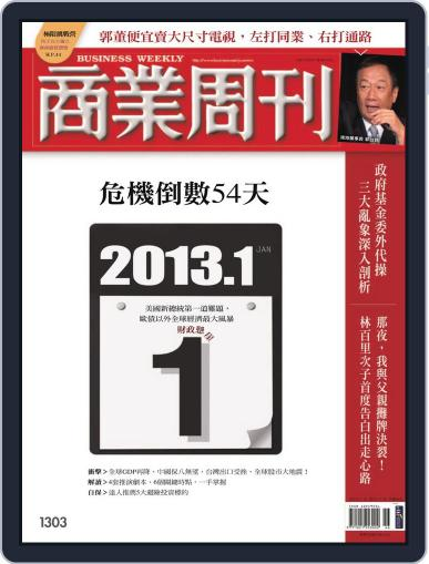 Business Weekly 商業周刊 (Digital) November 7th, 2012 Issue Cover