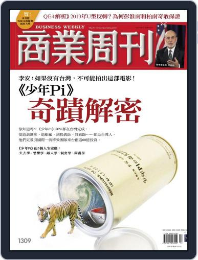 Business Weekly 商業周刊 December 19th, 2012 Digital Back Issue Cover