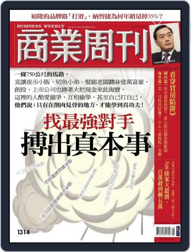 Business Weekly 商業周刊 January 22nd, 2013 Digital Back Issue Cover