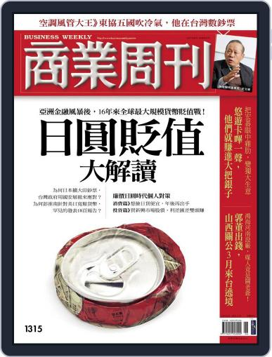 Business Weekly 商業周刊 January 30th, 2013 Digital Back Issue Cover