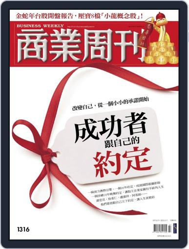 Business Weekly 商業周刊 (Digital) February 6th, 2013 Issue Cover