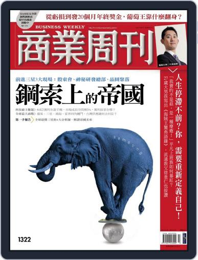 Business Weekly 商業周刊 (Digital) March 20th, 2013 Issue Cover