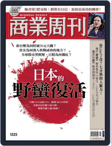 Business Weekly 商業周刊 (Digital) April 10th, 2013 Issue Cover