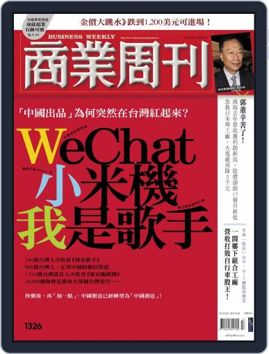 Business Weekly 商業周刊 April 17th, 2013 Digital Back Issue Cover