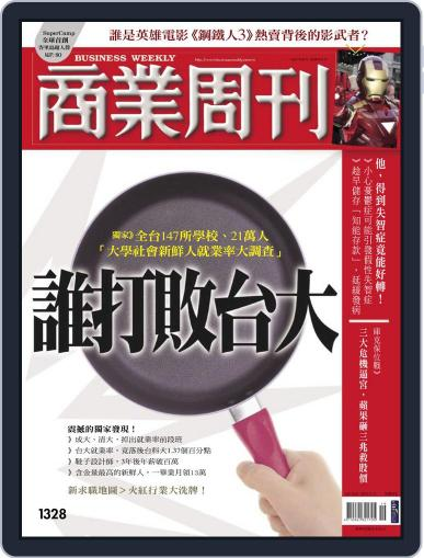 Business Weekly 商業周刊 May 1st, 2013 Digital Back Issue Cover