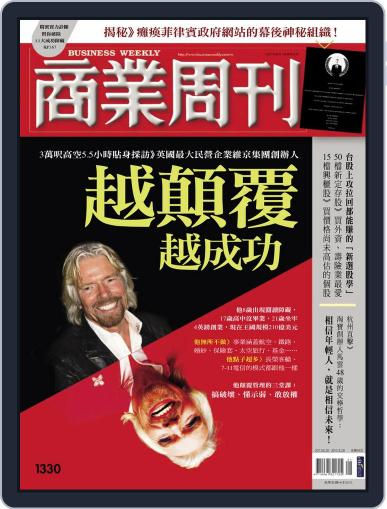 Business Weekly 商業周刊 May 14th, 2013 Digital Back Issue Cover
