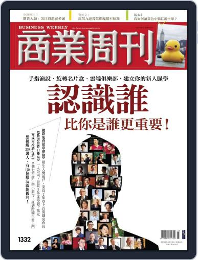 Business Weekly 商業周刊 (Digital) May 29th, 2013 Issue Cover