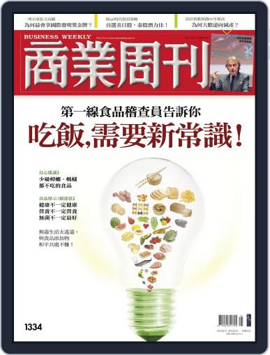 Business Weekly 商業周刊 (Digital) June 12th, 2013 Issue Cover
