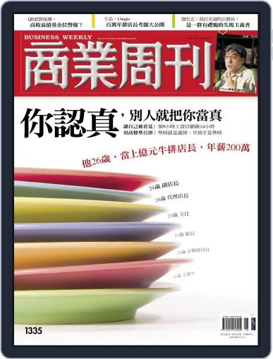 Business Weekly 商業周刊 (Digital) June 19th, 2013 Issue Cover