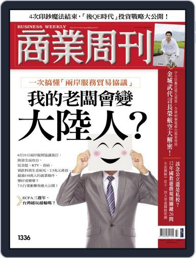 Business Weekly 商業周刊 (Digital) June 26th, 2013 Issue Cover