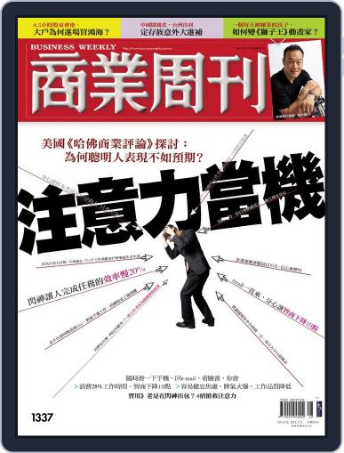 Business Weekly 商業周刊 July 2nd, 2013 Digital Back Issue Cover