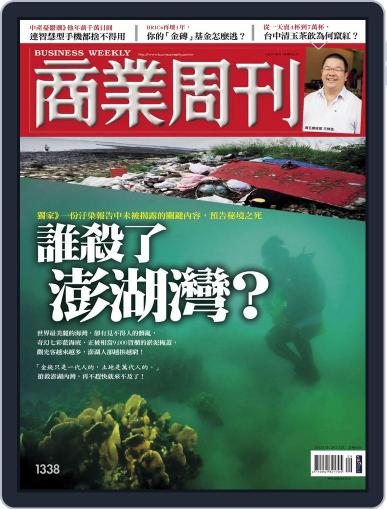 Business Weekly 商業周刊 (Digital) July 9th, 2013 Issue Cover