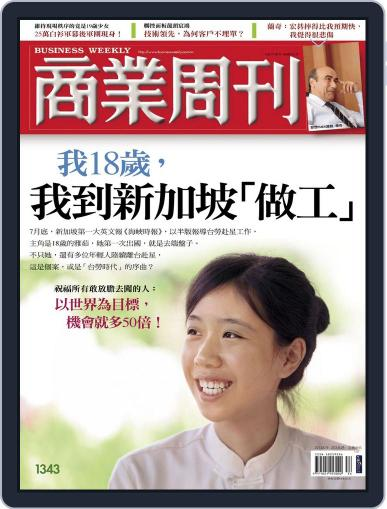 Business Weekly 商業周刊 (Digital) August 14th, 2013 Issue Cover