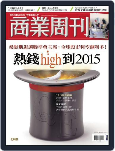 Business Weekly 商業周刊 September 18th, 2013 Digital Back Issue Cover