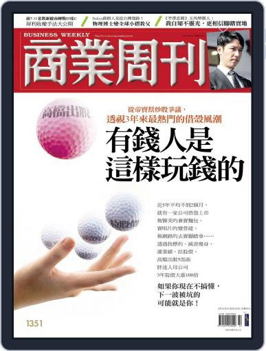 Business Weekly 商業周刊 (Digital) October 9th, 2013 Issue Cover
