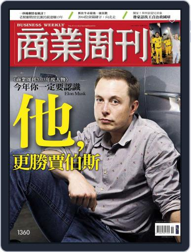 Business Weekly 商業周刊 (Digital) December 4th, 2013 Issue Cover