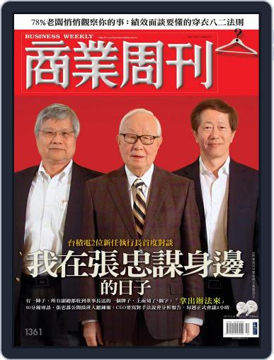 Business Weekly 商業周刊 (Digital) December 11th, 2013 Issue Cover