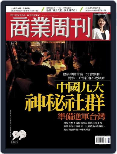 Business Weekly 商業周刊 (Digital) December 18th, 2013 Issue Cover