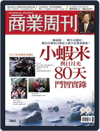 Business Weekly 商業周刊 (Digital) December 25th, 2013 Issue Cover