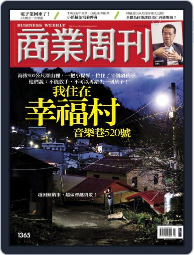 Business Weekly 商業周刊 (Digital) January 8th, 2014 Issue Cover