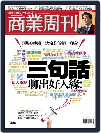Business Weekly 商業周刊 (Digital) January 15th, 2014 Issue Cover